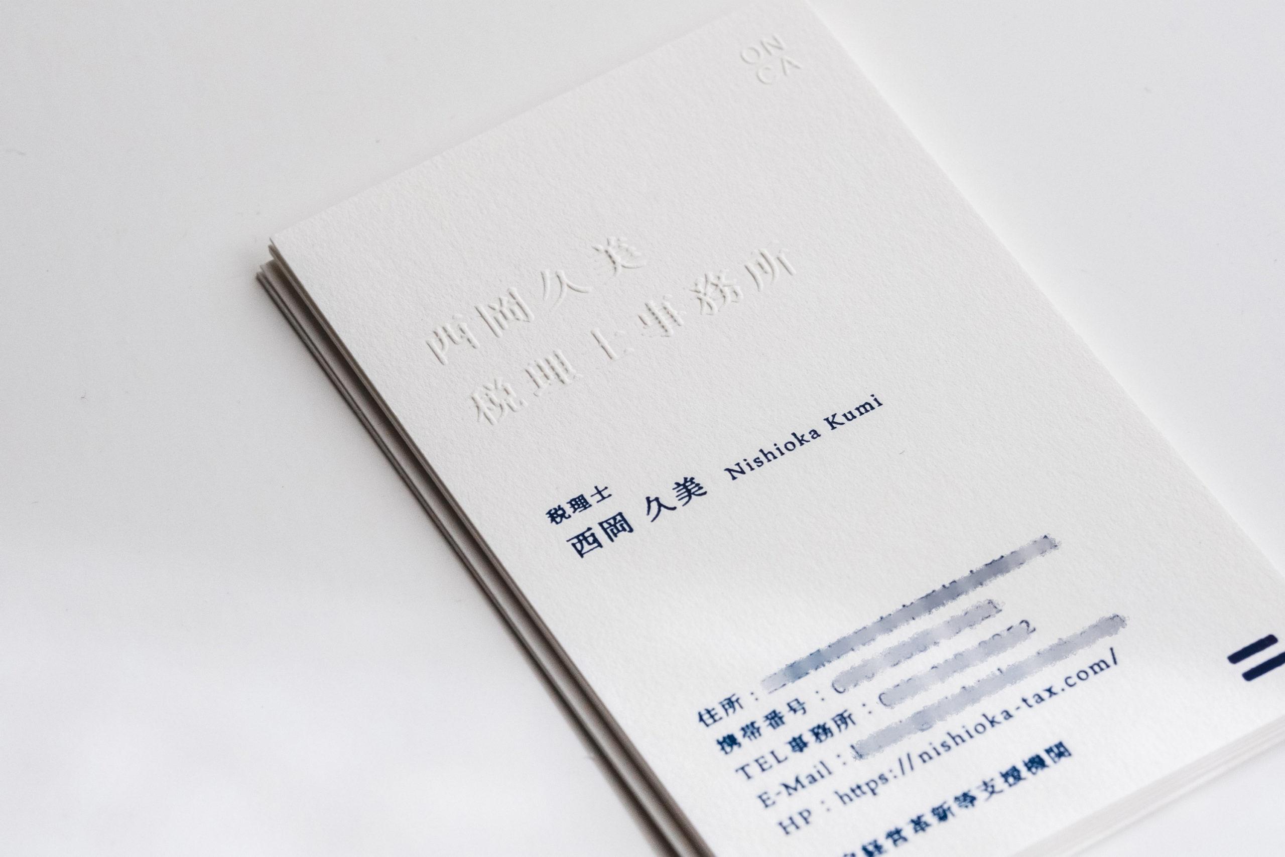 西岡様名刺写真01