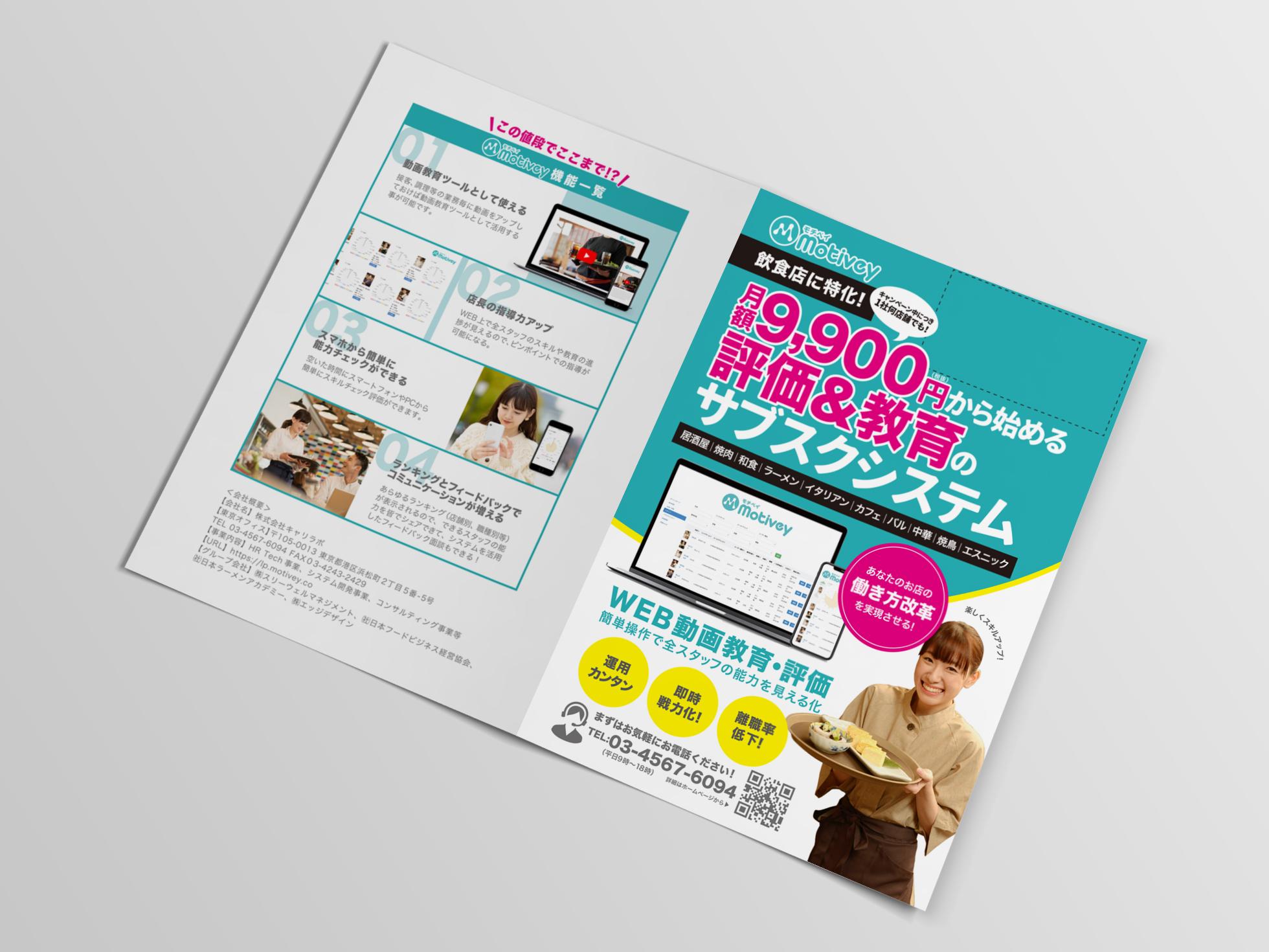 モチベイパンフレット表紙画像